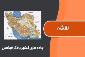 نقشه جاده های کشور با ذکر فواصل و قابلیت زوم بی نهایت