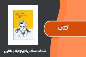 کتاب شناختنامه اکبر رادی از فرامرز طالبی