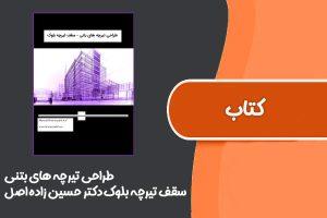 طراحی تیرچه های بتنی سقف تیرچه بلوک دکتر حسین زاده اصل