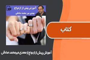 کتاب آموزش پیش از ازدواج از مهدی میرمحمد صادقی