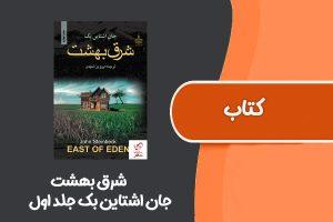 کتاب شرق بهشت از جان اشتاین بک جلد اول