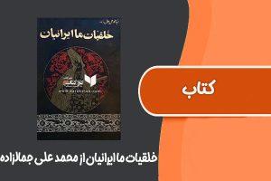 کتاب خلقيات ما ایرانیان از محمد علی جمالزاده