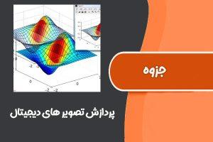 جزوه درس پردازش تصویر های دیجیتال دانشگاه امیرکبیر