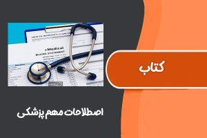 اصطلاحات مهم پزشکی