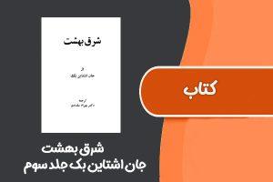 کتاب شرق بهشت از جان اشتاین بک جلد سوم