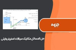 """<span itemprop=""""name"""">کتاب حل المسائل مکانیک سیالات استریتر وایلی</span>"""
