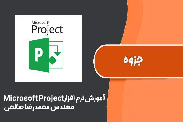 جزوه آموزش نرم افزار Microsoft Project مهندس محمدرضا صالحی