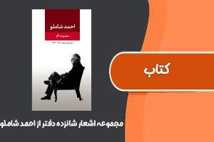 کتاب مجموعه اشعار شانزده دفتر از احمد شاملو