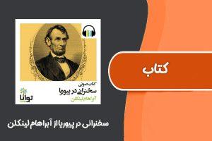 کتاب سخنرانی در پیوریا از آبراهام لینکلن