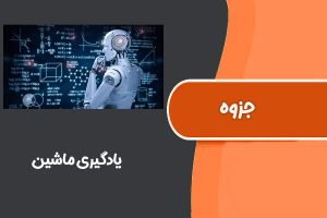جزوه یادگیری ماشین دانشگاه شهید بهشتی