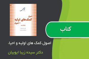 کتاب اصول کمک های اولیه و احیاء اثر دکتر سیده زیبا ایوبیان