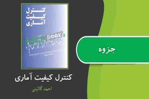 جزوه کنترل کیفیت آماری از احمد گائینی