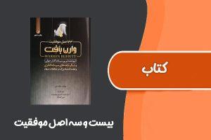کتاب ۲۳ اصل موفقیت