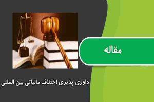 مقاله داوری پذیری اختلاف مالیاتی بین المللی