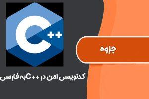 کتاب کدنویسی امن در ++C به فارسی