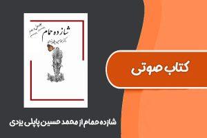کتاب صوتی شازده حمام از محمد حسین پاپلی یزدی