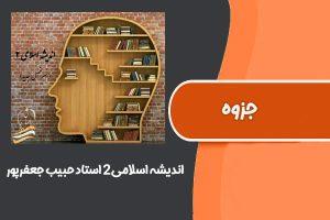 جزوه اندیشه اسلامی۲ استاد حبیب جعفرپور