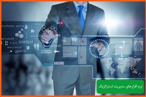 پاورپوینت نرم افزارهای مدیریت استراتژیک