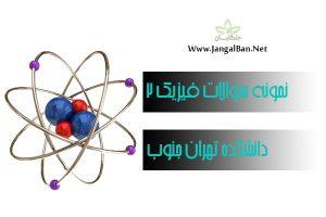 نمونه سوالات فیزیک ۲ – گروه فیزیک دانشکده فنی مهندسی تهران جنوب