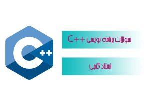 نمونه سوالات برنامه نویسی ++C