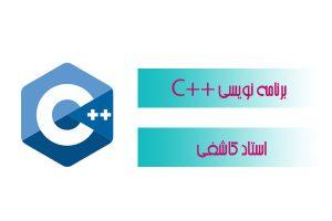 جزوه برنامه نویسی ++C – استاد کاشفی