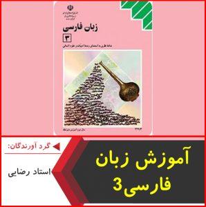 کتاب آموزش زبان فارسی ۳ تا درس دهم-استاد رضایی