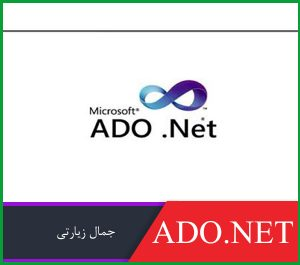 پاورپوینت اتصال به c# با ADO.NET