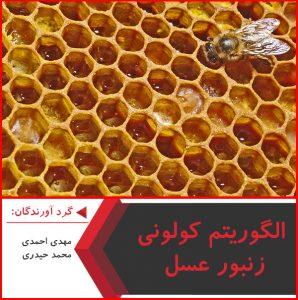 پاورپوینت الگوریتم کولونی زنبور عسل