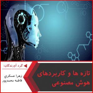 پاورپوینت تازه ها و کاربردهای هوش مصنوعی