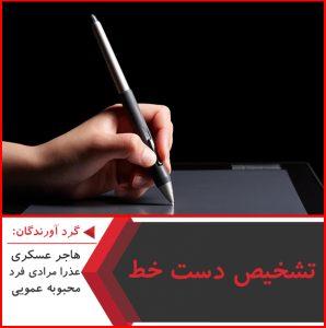 پاورپوینت تشخیص دست خط