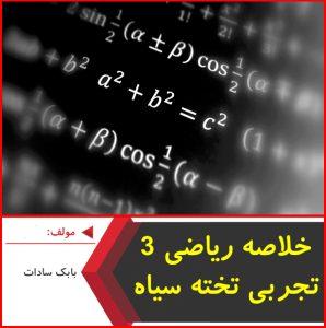 جزوه خلاصه ریاضی ۳ تجربی-بابک سادات