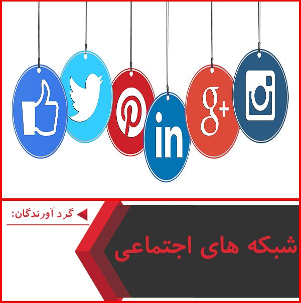 پاورپوینت شبکه های اجتماعی