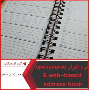 پاورپوینت نرم افزار opensource and web – based address book