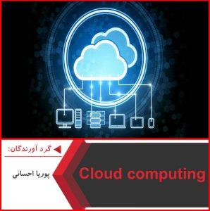 پاورپوینت cloud computing