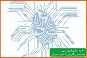 پاورپوینت کاربرد گواهی الکترونیکی در سیستمهای کاربردی (امضای دیجیتال)