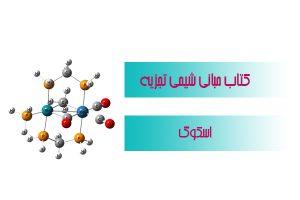 کتاب مبانی شیمی تجزیه – اسکوگ بخش ۲