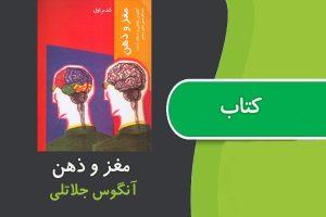 کتاب مغز و ذهن اثر آنگوس جلاتلی