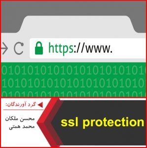 "<span itemprop=""name"">پاورپوینت SSL Protection</span>"