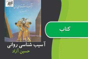 کتاب آسیب شناسی روانی دکتر حسین آزاد
