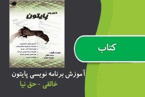 کتاب آموزش برنامه نویسی پایتون فارسی