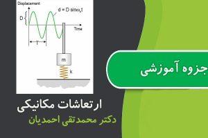 "<span itemprop=""name"">جزوه ارتعاشات مکانیکی دانشگاه شریف</span>"