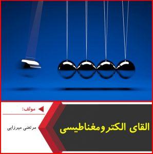 جزوه القای الکترومغناطیسی|میرزایی