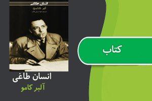 کتاب انسان طاغی آلبر کامو