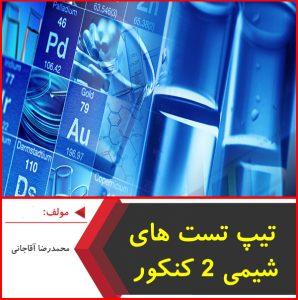 جزوه تیپ تست های شیمی ۲ کنکور