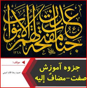 جزوه آموزش موصوف و صفت عربی