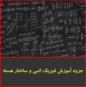 "<span itemprop=""name"">جزوه آموزش فیزیک اتمی و ساختار هسته</span>"