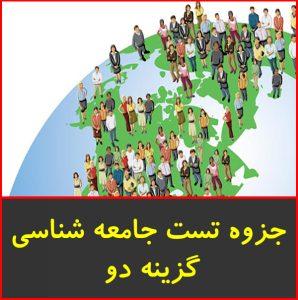 جزوه کمک آموزشی جامعه شناسی ۱ گزینه ۲