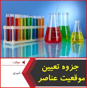 تعیین موقعیت عناصر جدول تناوبی