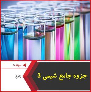 جزوه استوکیومتری و محلولها شیمی ۳