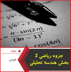 جزوه آموزش رياضي۲ بخش هندسه تحليلي
